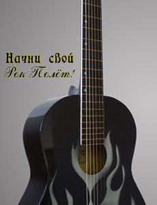 Акустическая гитара Амистар Н-33 (огонь)